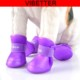 Dog rain Shoes Purple/Pink/Green/Black/Blue Waterproof Pet Rainshoes Pet Clothes Dog Pet Products ON SALE