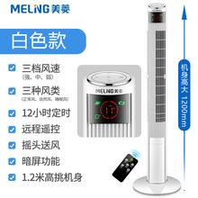 Электрический вентилятор Meiling, Домашний Вентилятор Tower с дистанционным управлением, беззвучный вентилятор, бесшумный охладитель воздуха, о...(Китай)