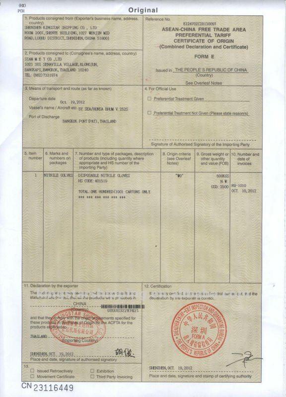Certificate Of Origin Form Certificate Of Origin Form Suppliers – Certificate of Origin Forms