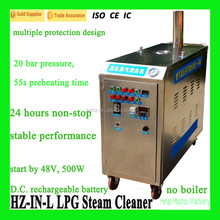 HZ-IN-L LPG Industrial Steam Cleaning Equipment/Touchless Car Wash Systems For Sale