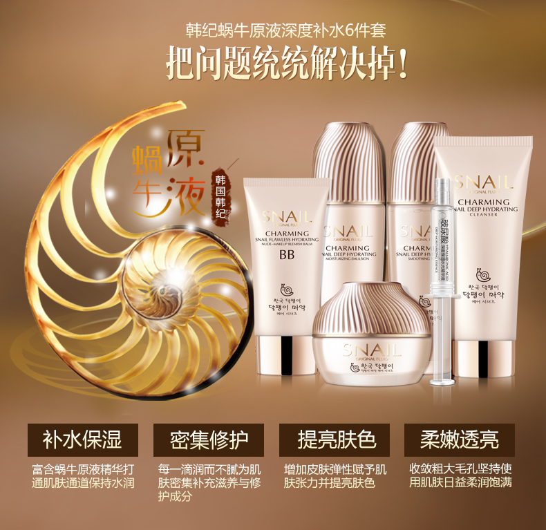 HANKEY Korean Whitening Moisturizing Anti Aging Wrinkle Hyaluronic acid serum rejuvenating cream Snail skin care set
