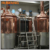 500L 5bbl Beer Brewing Equipment Red Copper Brewhouse