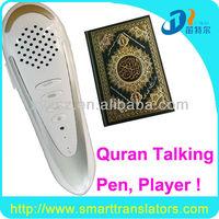 free download digital quran player