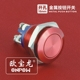 Customized button ONPOW 16mm colored head momentary 1NO red color push button switch