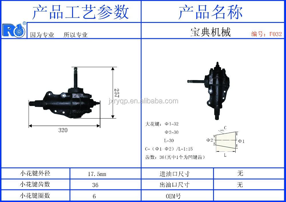 F032 Manual Caja De Direccin Para Chevroletjapons Isuzu Trooper