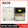 XED-1209L-10A AC100-240V DC12V 10A 120W Metal box network switching power supply for LED light