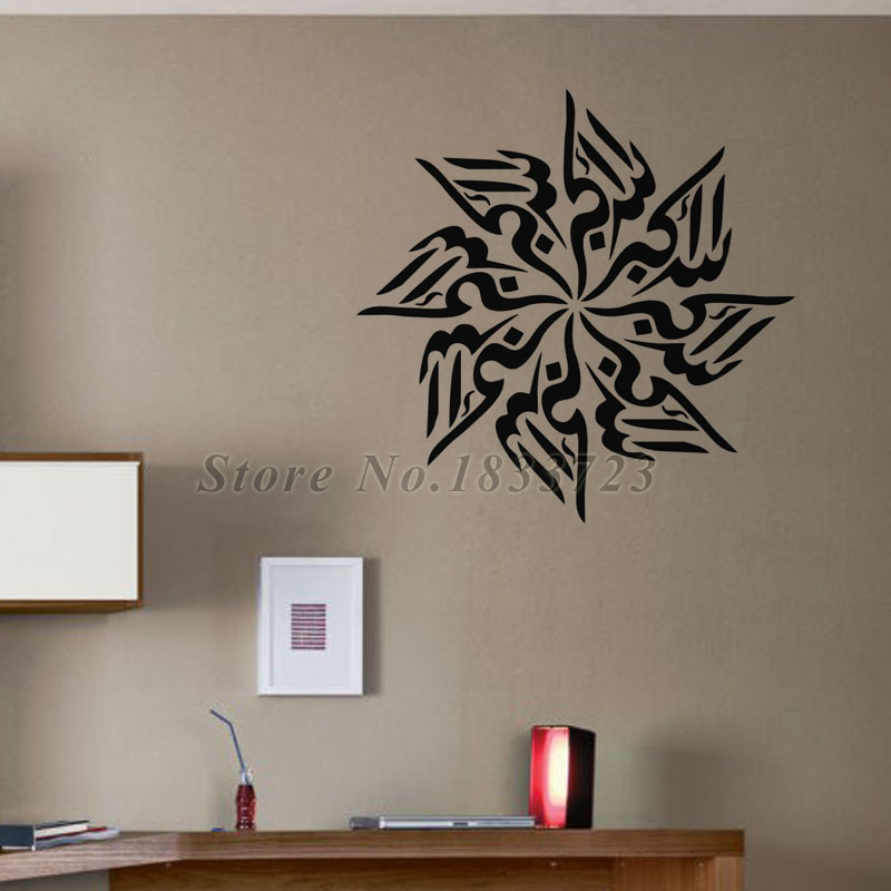 Islamic wall stickers living room removable vinyl wall - Removable wall stickers living room ...