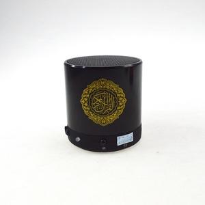 MP3 Download Al Quran Sudais Quran Arabic islamic audio player azan audio  Translate Portuguese English Free Quran Speaker