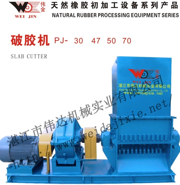 Crumb Slab Cutter Rubber Raw Matiral Processing Equipment