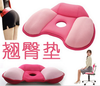 2016 beautiful buttocks massage cushion buttock support office cushion lumbar support cushion