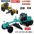 New Earthworking machine Asphalt scrapers 1 35 kids toy KDW 620027 car truck model Road laying