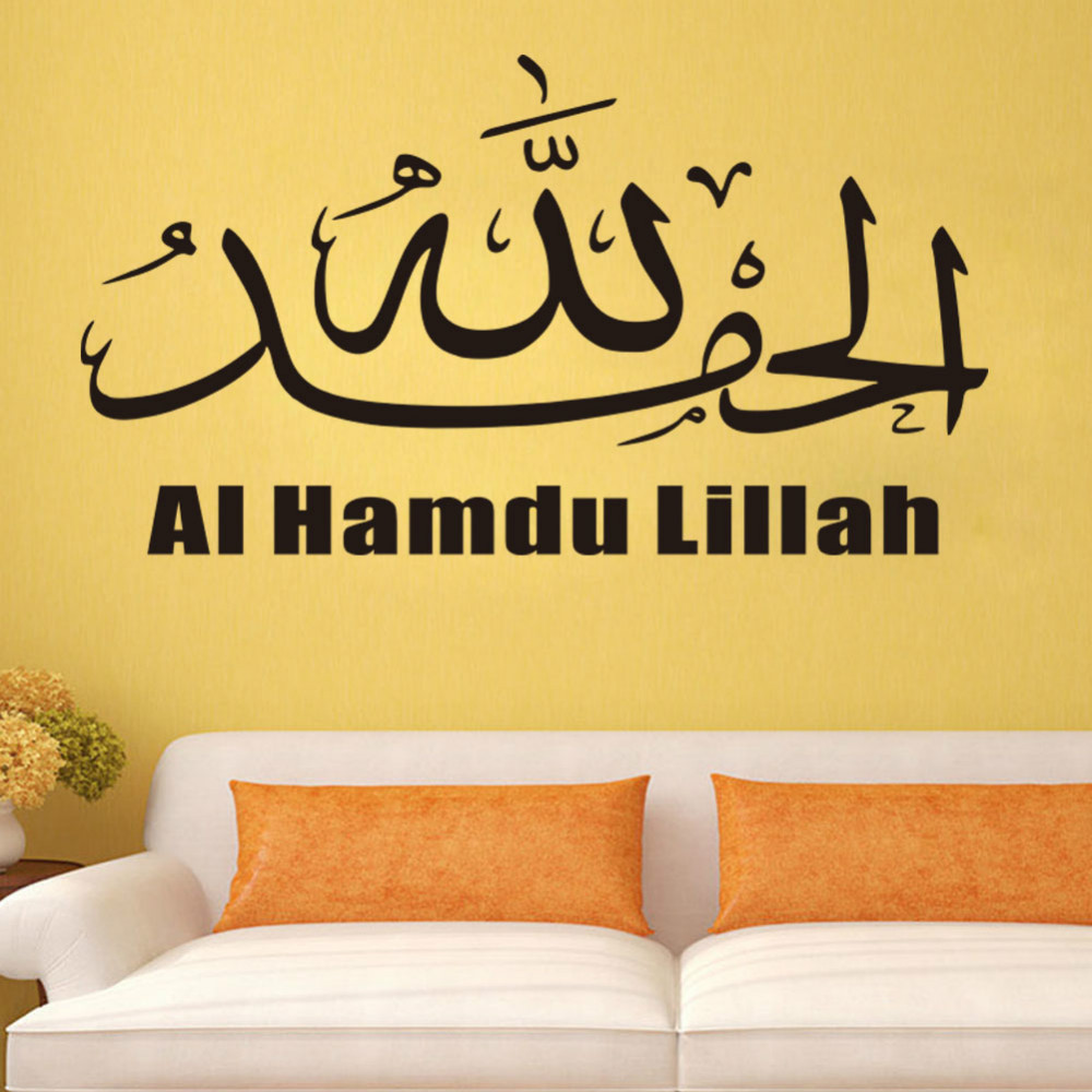 Free Shipping ! Islamic Words Home Stickers Murals Decals