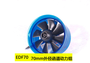 ADF70-28XL PLUS 3300kv Brushless Motor with 70mm EDF Ducted Fan Power System