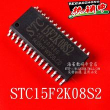 STC15F2K08S2-28 I-SOP28G minimum system microcontroller chip IC development board--HQSM3