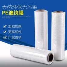 LLDPE handy film/pallet stretch film