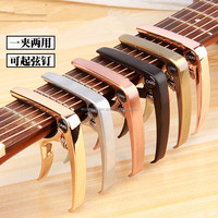 High End Zinc Alloy 8 String Ukulele Acoustic Electric Guitar Capo