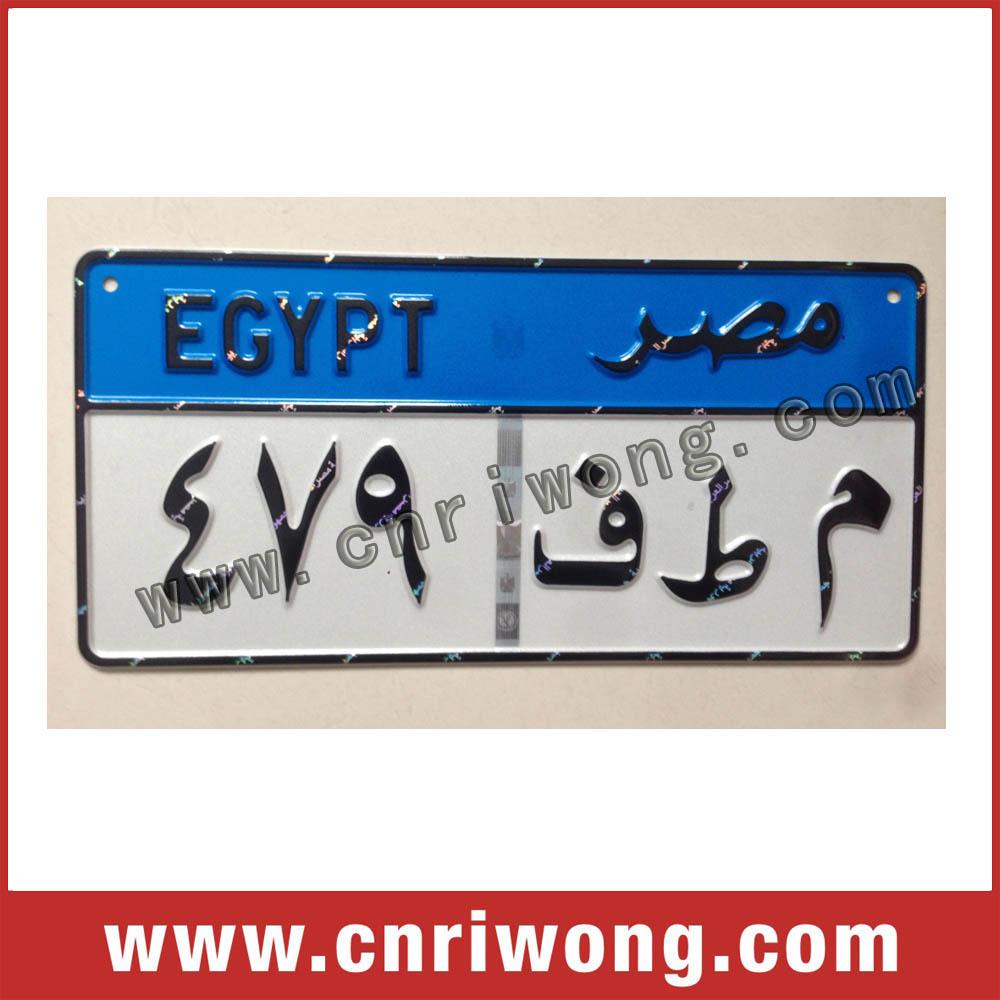 Egypt Car License Plate,Egypt Vehicle Registration Plates,Vehicle ...