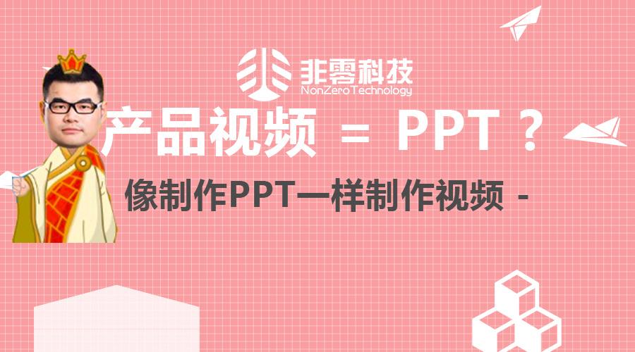 让视频飞-用PPT制作产品视频