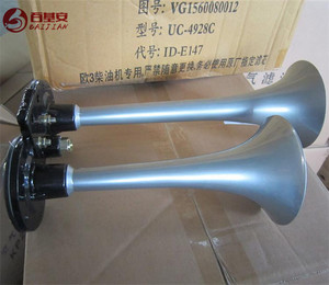 SINOTRUK HOWO truck parts double air horn WG9000270002
