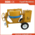 11 Cubic Feet SHORT Cement Mixer Mini Cement Concrete Mixer