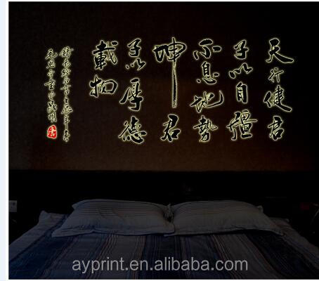 ABQ9628 chinese characters drawing writing wall home living room bedroom TV background decals glow in the dark wallpaper