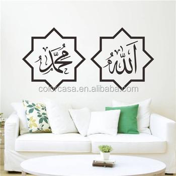 Colorcasa Zy513 Islamic Sticker Muslim Sticker Islamic Wall Stickers ...