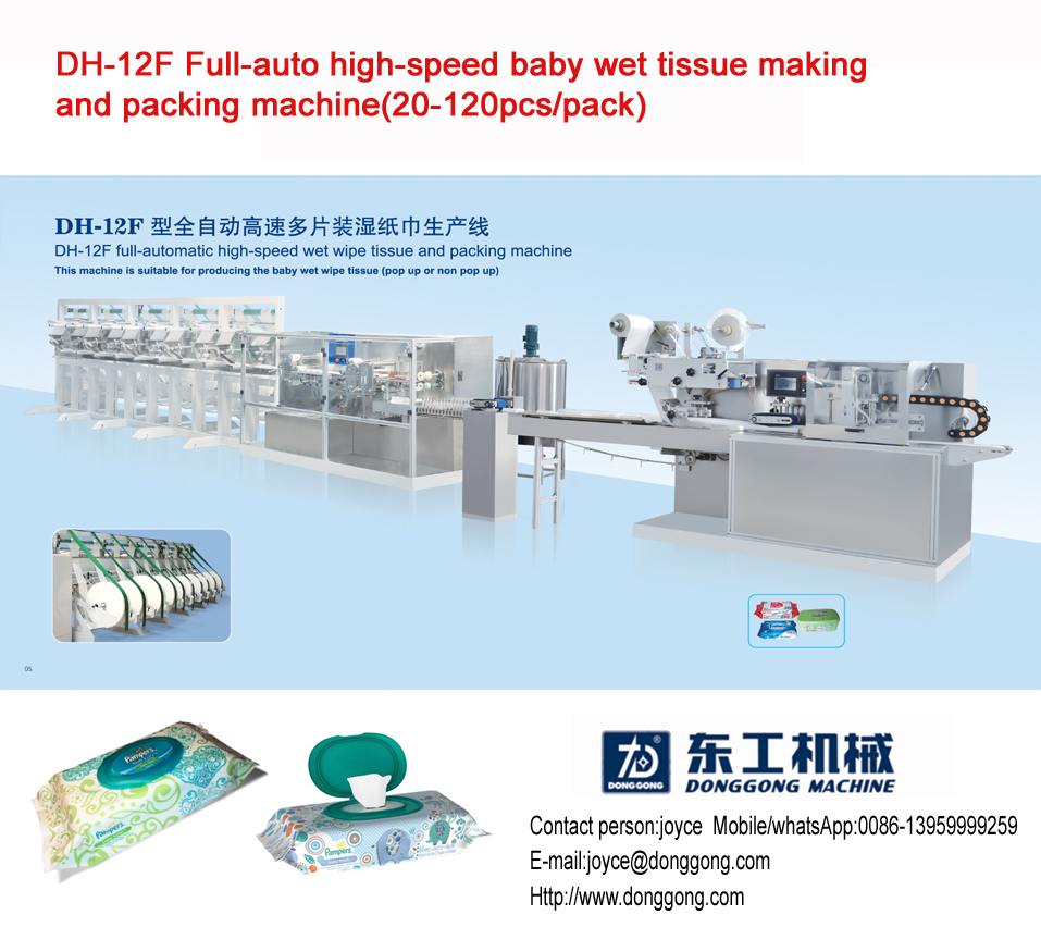 DH-12F Baby wet wipes manufacturing machine , wet tissue making machine(40~120pcs/pack)