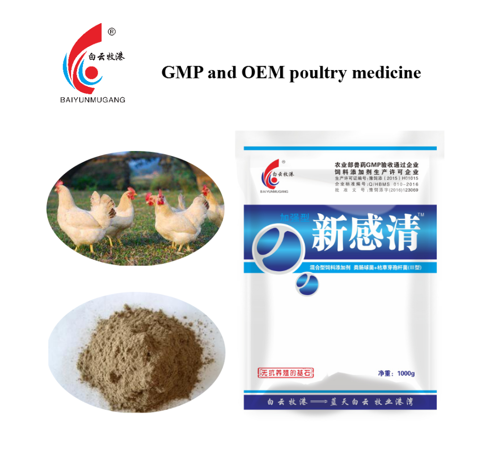 animals feed medicine Detoxificate specific medicine veterinary medicines to clearing heat and removing