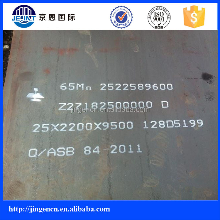 8mm 10mm 12mm thick high strength mild spring steel sheet