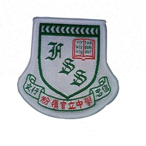 Private middle school uniform coat of arm woven patch