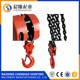 Light Duty HSZ 1.5T Chain hoist lifting Equipment/Movable Hoist