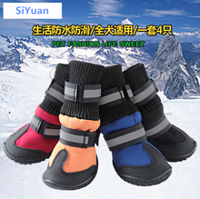 high grade large size dog pet shoes waterproof and breathable dogs winter shoes