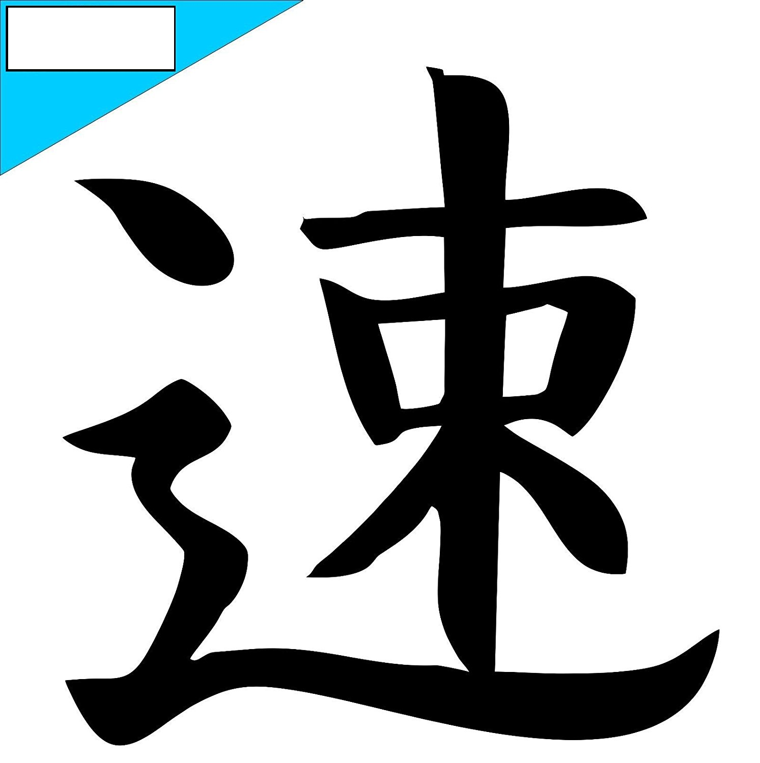 Buy Japanese Symbol Character Fast Speed Sticker Car Racing Laptop