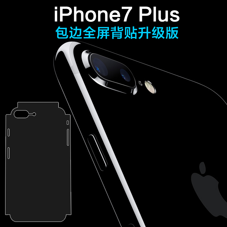 Newest Anti Slip Back Sticker for IPhone7 Full Body Back Screen Film for Iphone7