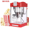/product-detail/hot-air-commercial-popcorn-machine-60737893176.html