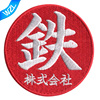 Chinese Words High Quality Full Fabric Patches Wholesale in Japan