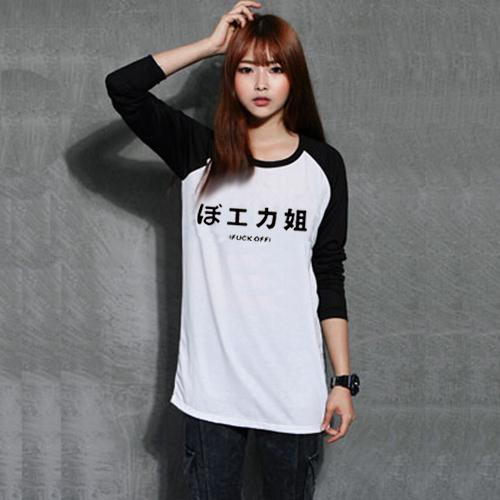 Fuck Shirt Korea 105