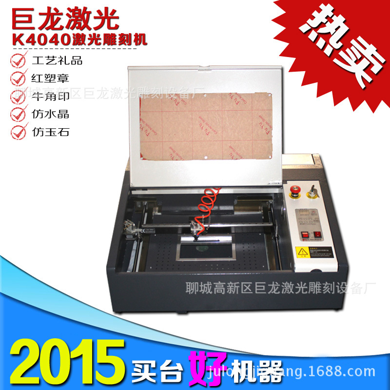 k4040 petite machine de gravure laser machine de d coupe coupe papier en bois plaque de bambou. Black Bedroom Furniture Sets. Home Design Ideas