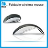 Kmart Supplier 2.4g Wireless Mouse Arc Folding Mouse from BSCI factory