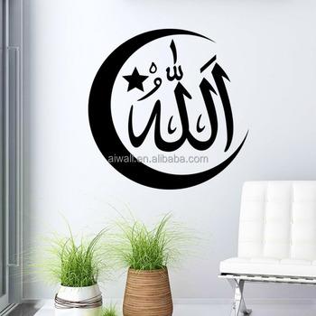 9417 Ronde Étoiles Islamique Musulman Calligraphie Arabe Vinyle ...