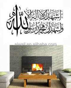DY27 islamic quote wall stickers home decor muslim letters home decoration adesivo de parede vinyl wall sticker