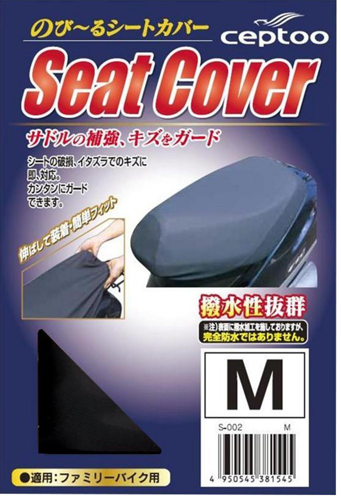Seputu (ceptoo) of the seat cover beer seat cover size M S-002