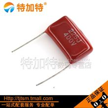 TKTS3--CBB capacitance 2.2 UF 400 v225j j400v 225 j / 400 v 225 feet from 25 mm (10 PCS) Electronic Part
