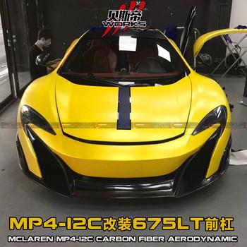2011-2014 mclaren mp4 12c 650s upgrade to 675lt body kit auto parts