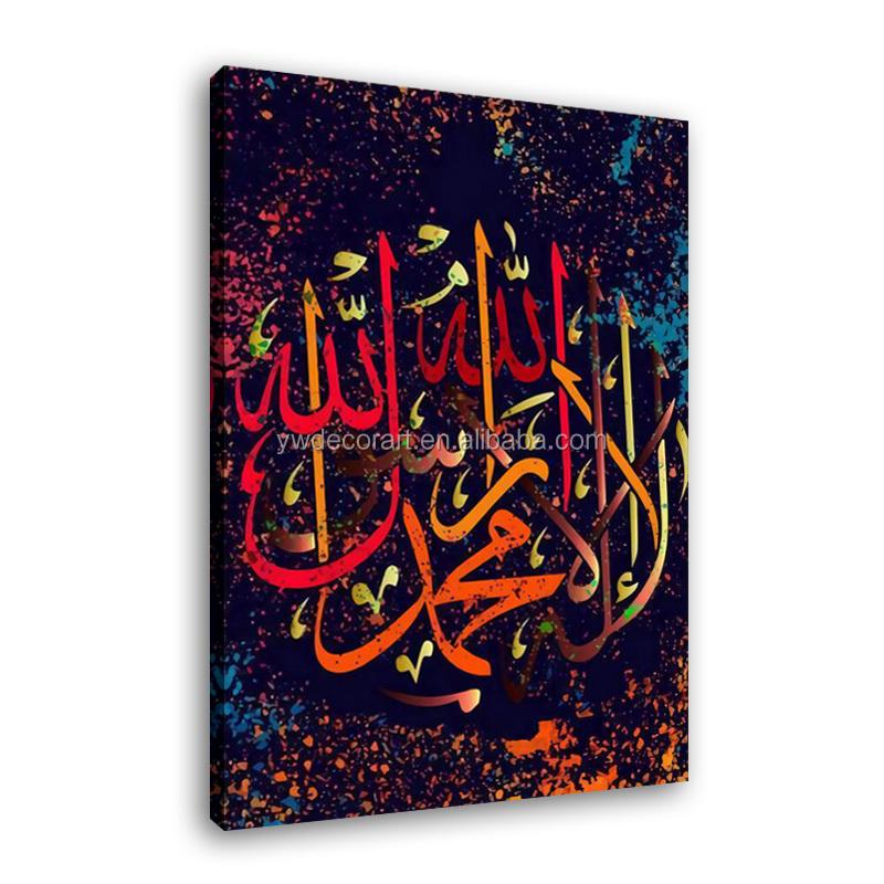 La Ilaha Illallah Muhammadur Rasulullah Abstract Canvas Art Arabic Islamic Calligraphy Painting View Islamic Painting Ywdecor Product Details From Yiwu Decor Art Co Ltd On Alibaba Com