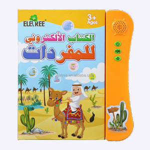 Special Electronic educational baby toys teathing toys learning Plastic talking buttons arabic sound book children