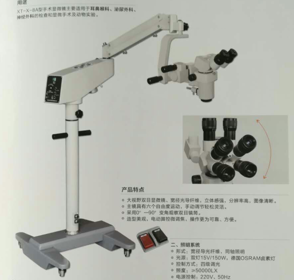 Ear surgical neurosurgery Ent Operation microscope