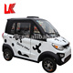 Henan mini 4 wheels electric vehicle/electric car air conditioner/4 wheels electric car