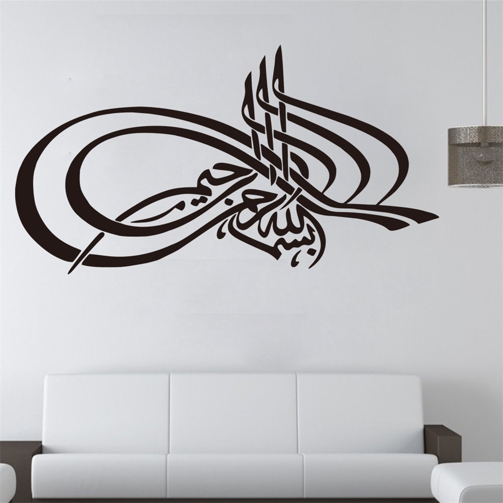 Ic Muslim Wall Art U Arabic Vinyl Decal Quote Pvc Removable Stickers Inspiration Home Decor Mural