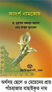 Bangla Baby Name Book
